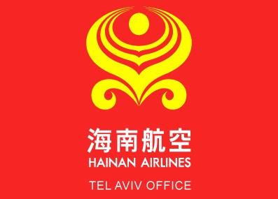 Hainan logoweb2